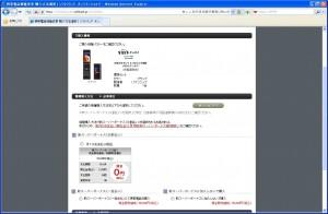SoftBank 931P