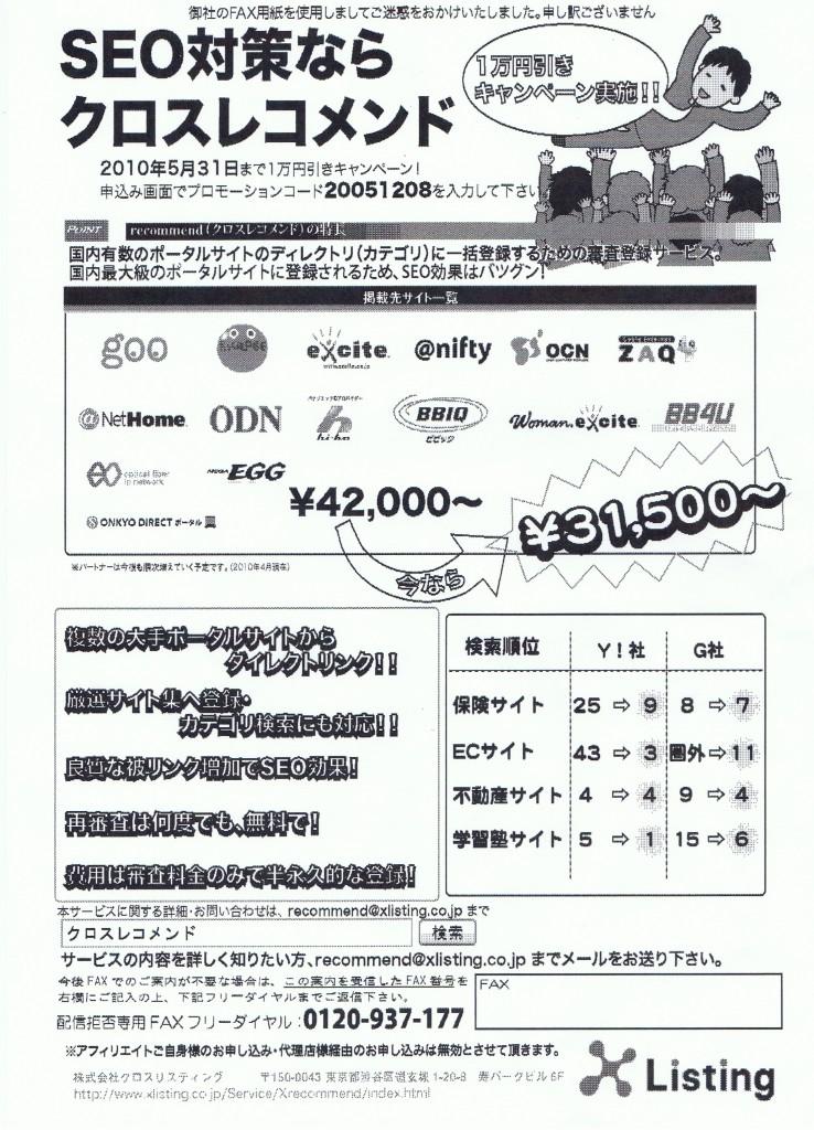 クロスレコメンド社ファクスDM